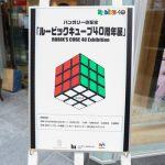 Rubik_japanban_40_eve_2020